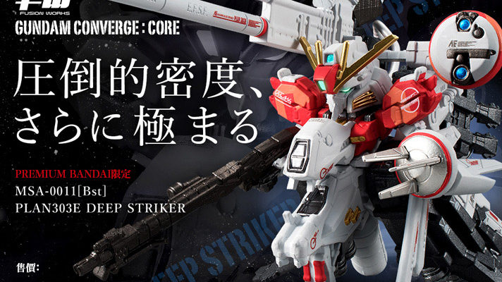 DEEP_STRIKER_01_HK