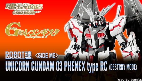 bnr_rs_ucgundam03phenex-typerc-dm_600x341_hk