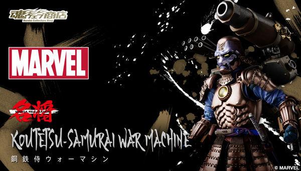 bnr_mmr_samurai-warmachine_600x341