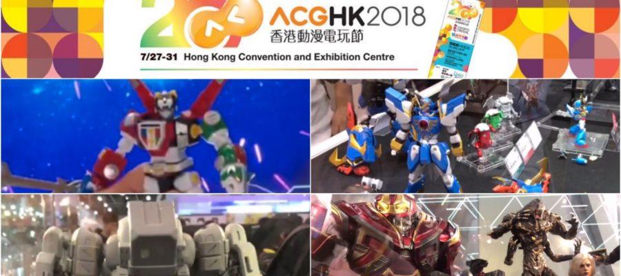 acg2018